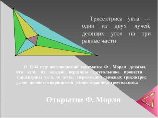 Трисектриса угла — один из двух лучей, делящих угол на три равные части В 190