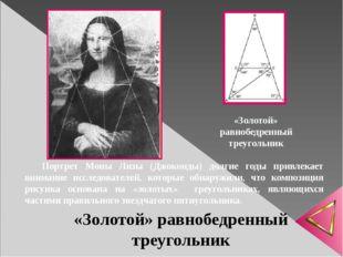 «Золотой» равнобедренный треугольник «Золотой» равнобедренный треугольник По