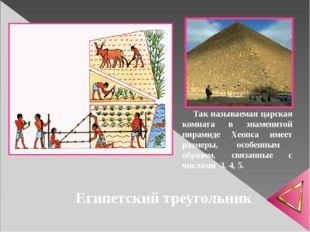 Так называемая царская комната в знаменитой пирамиде Хеопса имеет размеры, о