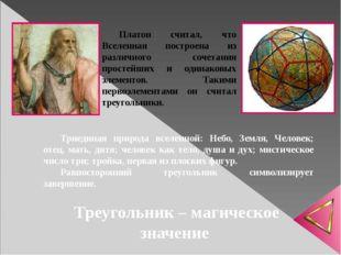 Триединая природа вселенной: Небо, Земля, Человек; отец, мать, дитя; человек