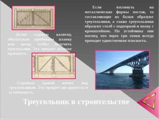 Если взглянуть на металлические формы мостов, то составляющие их балки образу