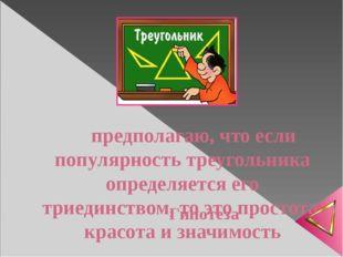 Гипотеза предполагаю, что если популярность треугольника определяется его три
