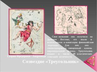 Созвездие «Треугольник» Свое название оно получило на Древнем Востоке, его з