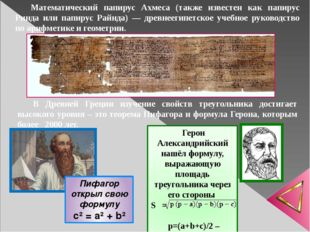 Математический папирус Ахмеса (также известен как папирус Ринда или папирус Р