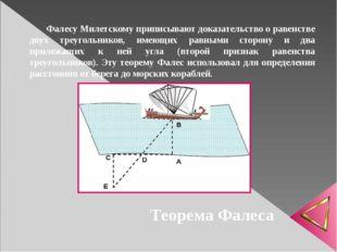 Фалесу Милетскому приписывают доказательство о равенстве двух треугольников,