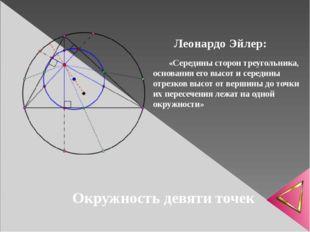 Окружность девяти точек «Середины сторон треугольника, основания его высот и