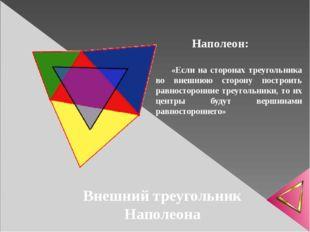 Внешний треугольник Наполеона «Если на сторонах треугольника во внешнюю сторо