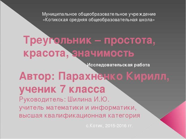 Треугольник – простота, красота, значимость Автор: Парахненко Кирилл, ученик...
