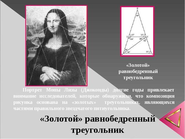 «Золотой» равнобедренный треугольник «Золотой» равнобедренный треугольник По...