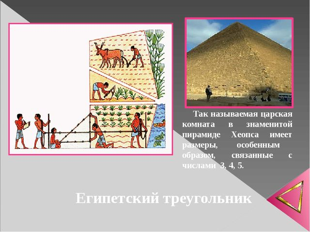 Так называемая царская комната в знаменитой пирамиде Хеопса имеет размеры, о...