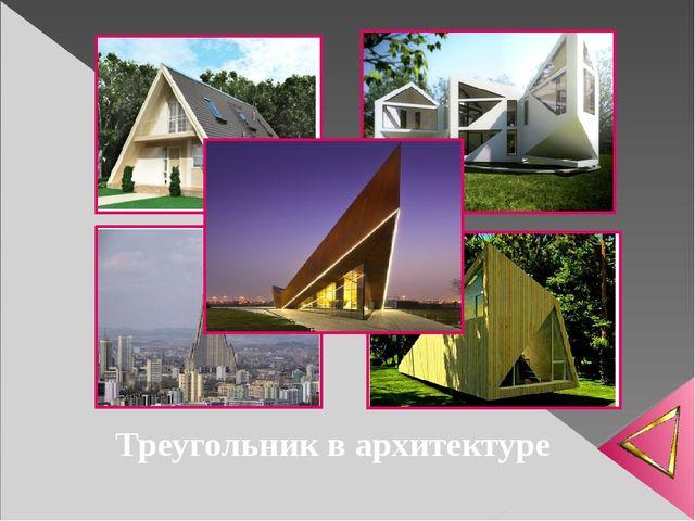 Треугольник в архитектуре