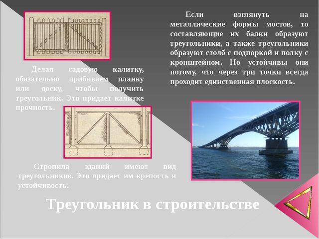 Если взглянуть на металлические формы мостов, то составляющие их балки образу...