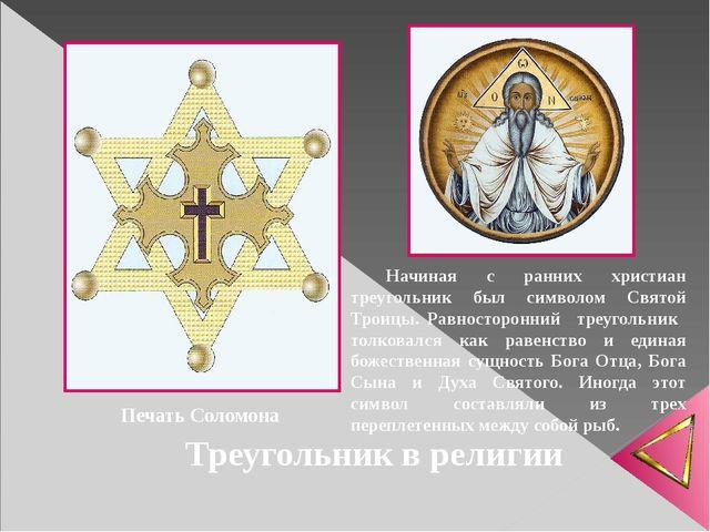 Треугольник в религии Начиная с ранних христиан треугольник был символом Свят...