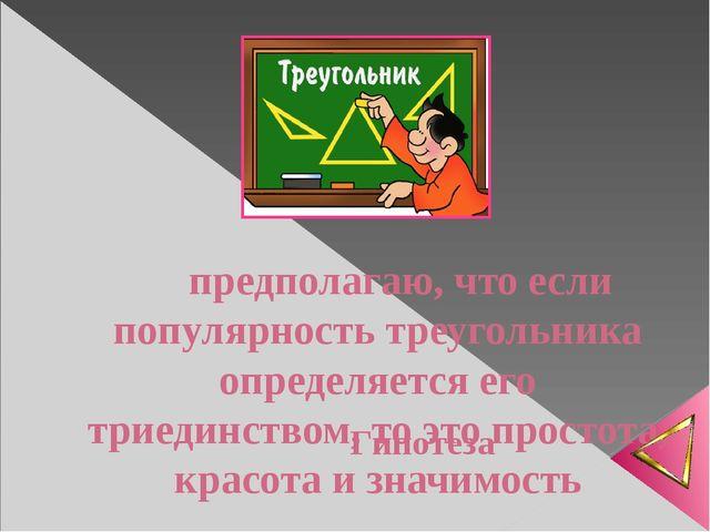 Гипотеза предполагаю, что если популярность треугольника определяется его три...