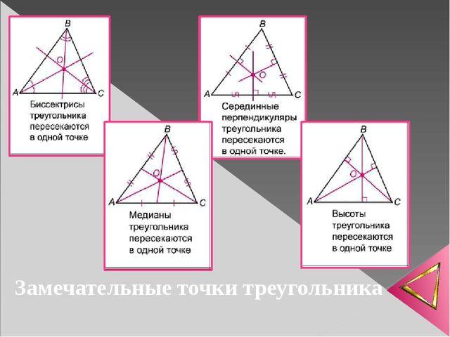 Замечательные точки треугольника