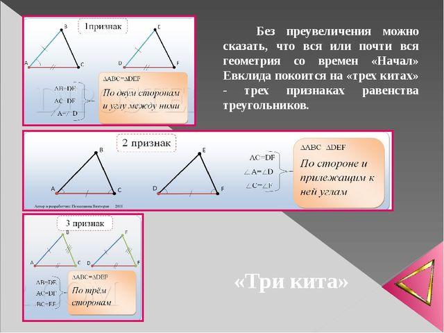 «Три кита» Без преувеличения можно сказать, что вся или почти вся геометрия с...