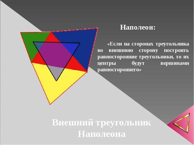 Внешний треугольник Наполеона «Если на сторонах треугольника во внешнюю сторо...