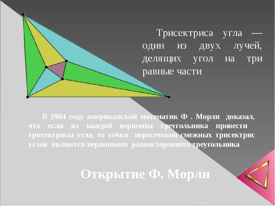 Трисектриса угла — один из двух лучей, делящих угол на три равные части В 190...