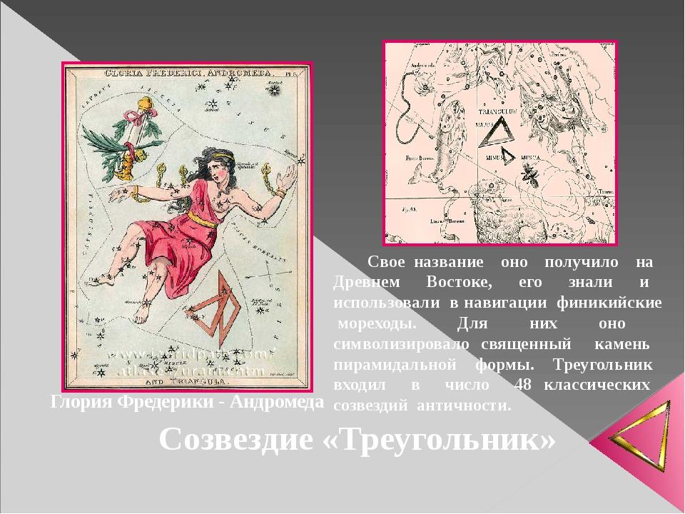 Созвездие «Треугольник» Свое название оно получило на Древнем Востоке, его з...