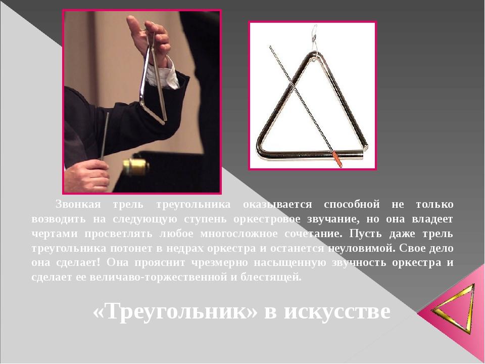 Звонкая трель треугольника оказывается способной не только возводить на следу...