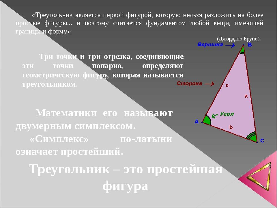 Три точки и три отрезка, соединяющие эти точки попарно, определяют геометрич...