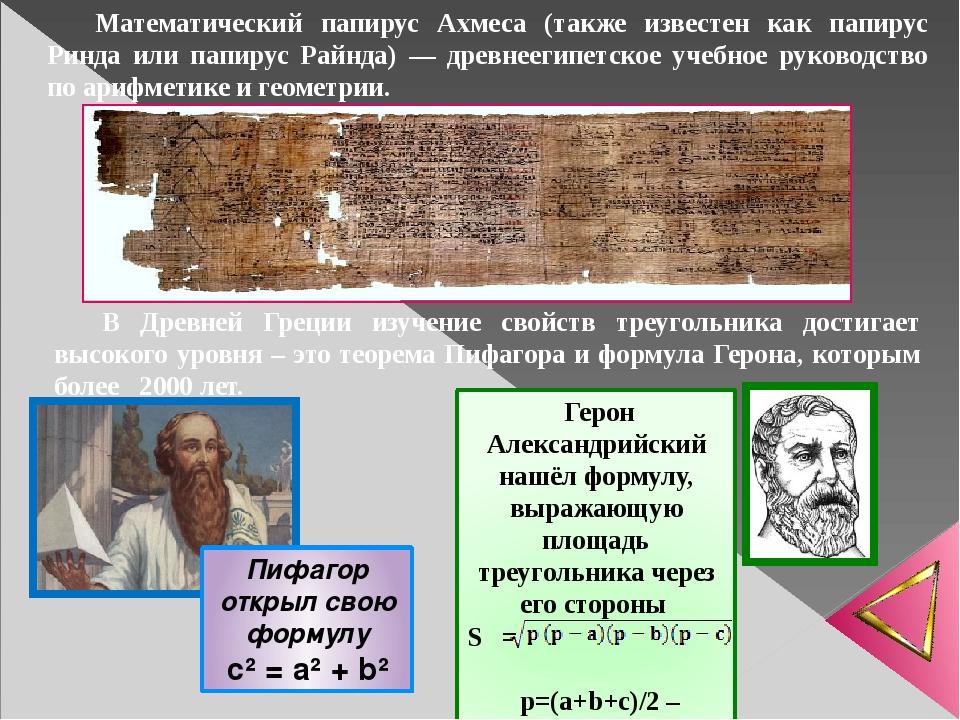 Математический папирус Ахмеса (также известен как папирус Ринда или папирус Р...