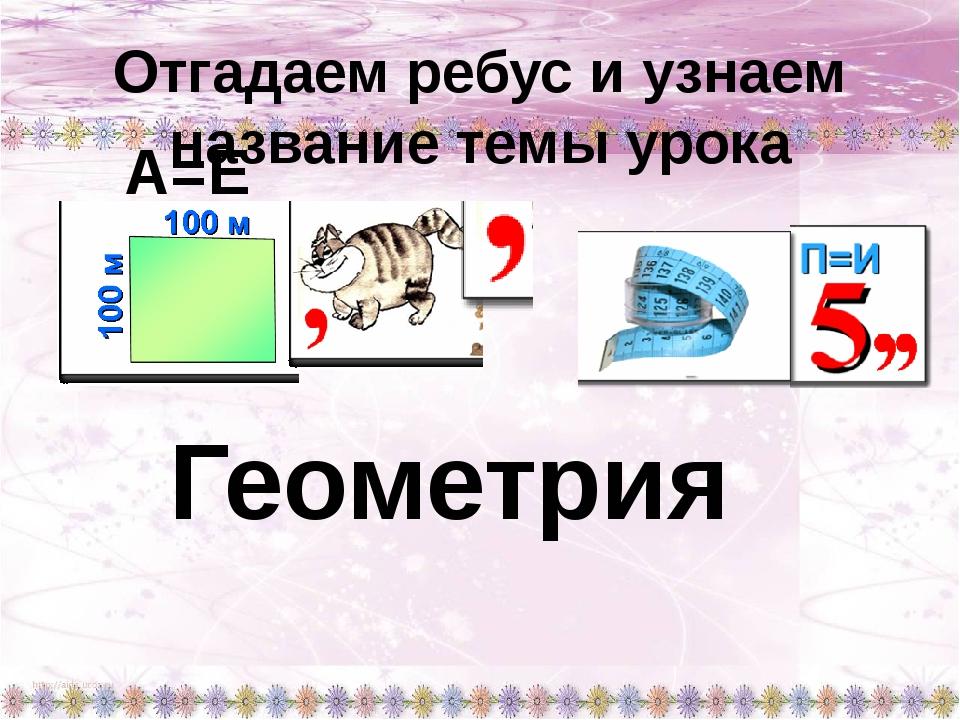 Отгадаем ребус и узнаем название темы урока А=Е Геометрия Сигайло Е.В.: