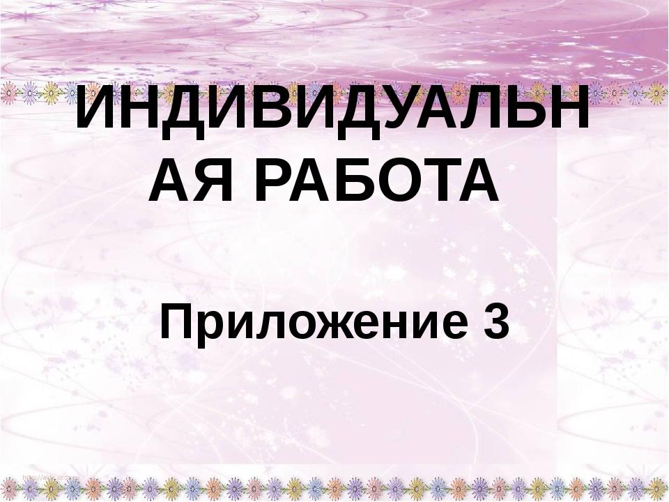 ИНДИВИДУАЛЬНАЯ РАБОТА Приложение 3