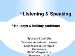 Holidays & holiday problems Listening & Speaking Spotlight 9 (unit 6b) Учител