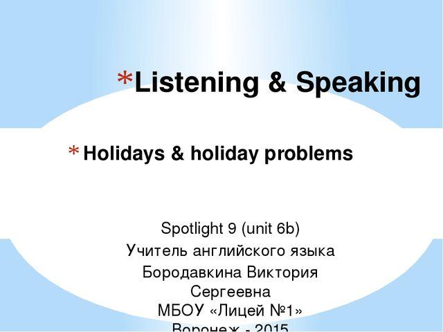 Holidays & holiday problems Listening & Speaking Spotlight 9 (unit 6b) Учител...