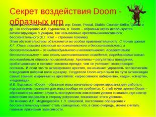 Секрет воздействия Doom - образных игр Примеры ролевых компьютерных игр: Doom