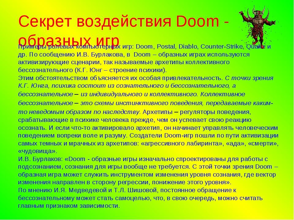 Секрет воздействия Doom - образных игр Примеры ролевых компьютерных игр: Doom...