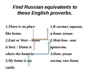 Find Russian equivalents to these English proverbs. 1.There is no place like