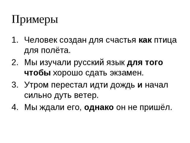 Примеры Человек создан для счастья как птица для полёта. Мы изучали русский я...