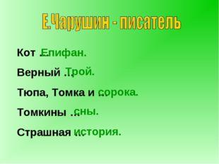 Кот … Верный … Тюпа, Томка и … Томкины … Страшная … Епифан. Трой. сорока. сны