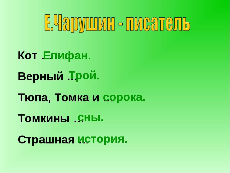 Кот … Верный … Тюпа, Томка и … Томкины … Страшная … Епифан. Трой. сорока. сны...