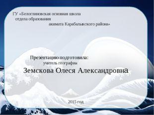 ГУ «Белоглиновская основная школа отдела образования акимата Карабалыкского р