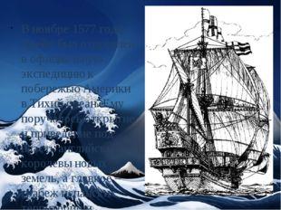 В ноябре 1577 года Дрейк был отправлен в официальную экспедицию к побережью А