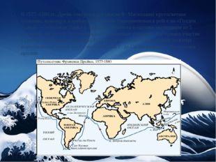 В 1577–1580 гг. Дрейк совершил 2-е (послеФ. Магеллана) кругосветное плавание