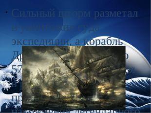 Сильный шторм разметал и уничтожил суда экспедиции, а корабль Дрейка унесло н
