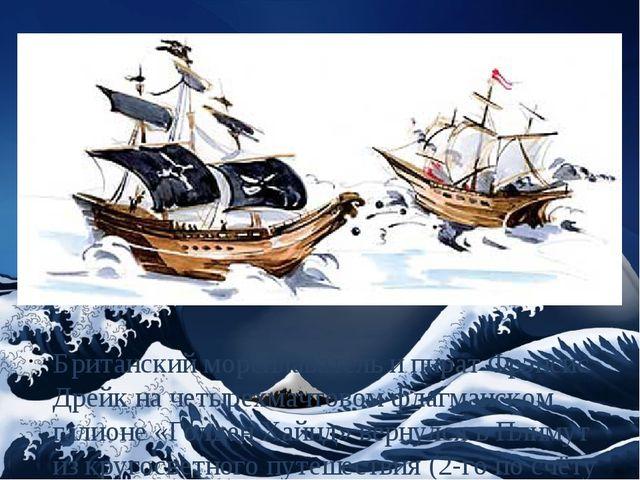 Британский мореплаватель и пират Фрэнсис Дрейк на четырехмачтовом флагманском...