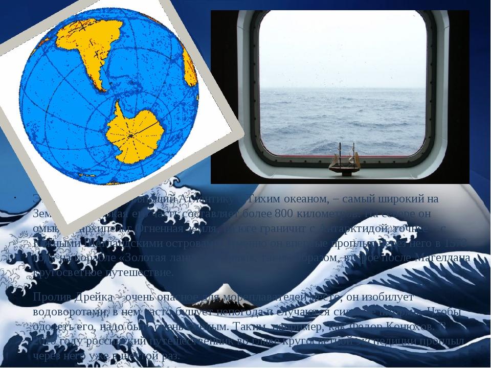 Этот пролив, соединяющий Атлантику с Тихим океаном, – самый широкий на Земле....