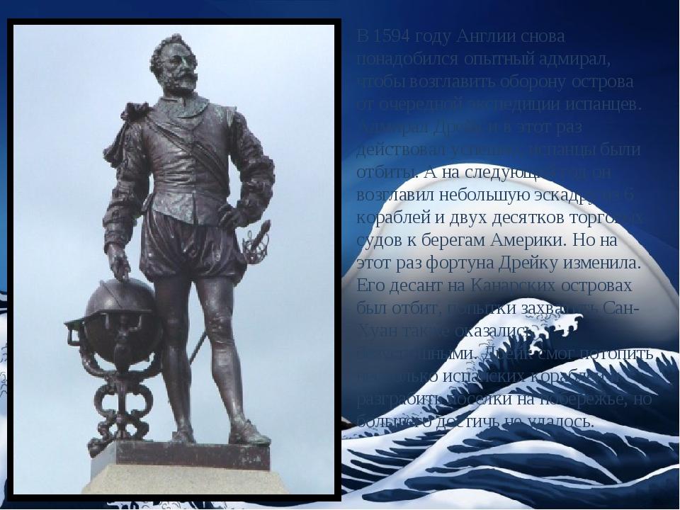 В 1594 году Англии снова понадобился опытный адмирал, чтобы возглавить оборон...