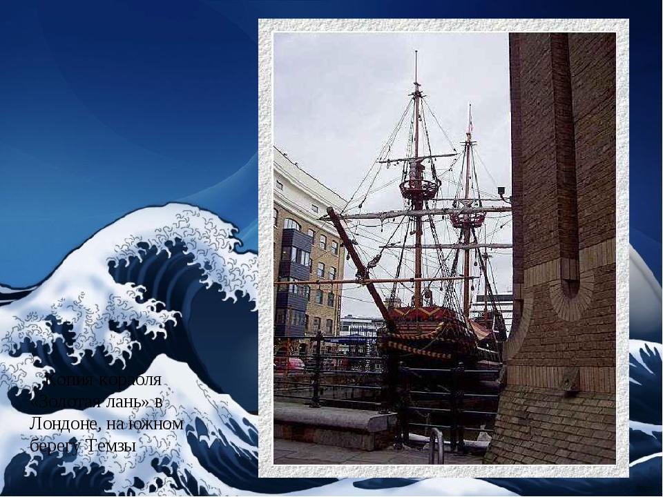 Копия корабля «Золотая лань» в Лондоне, на южном берегу Темзы