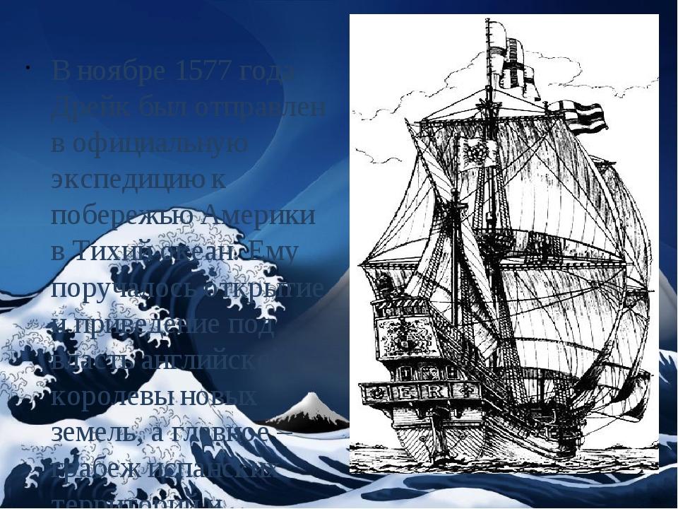 В ноябре 1577 года Дрейк был отправлен в официальную экспедицию к побережью А...