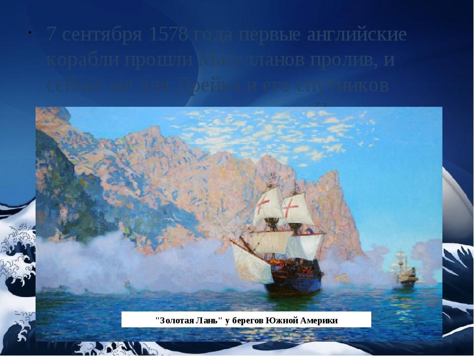 7 сентября 1578 года первые английские корабли прошли Магелланов пролив, и се...