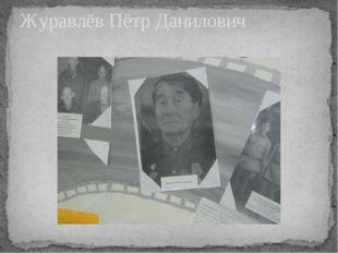 Журавлёв Пётр Данилович
