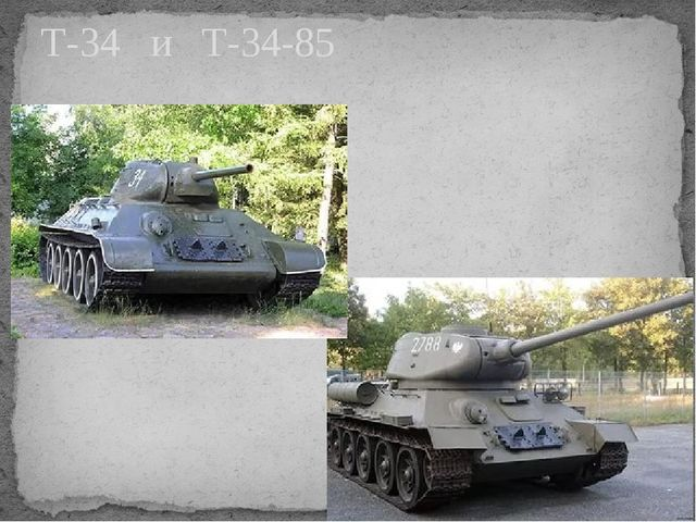 Т-34 и Т-34-85
