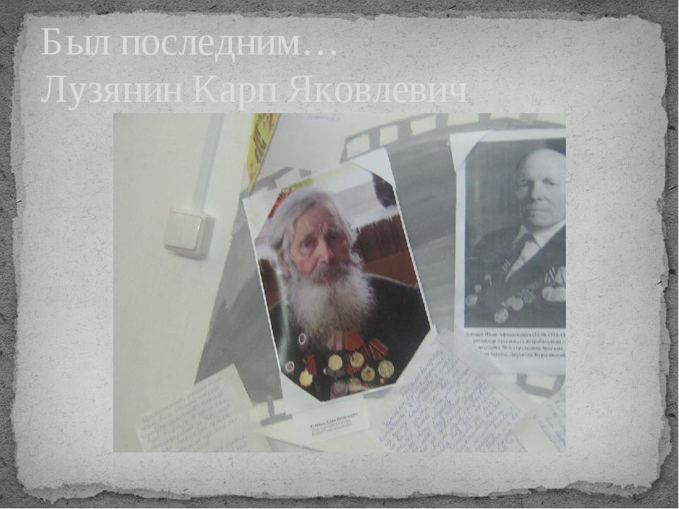 Был последним… Лузянин Карп Яковлевич