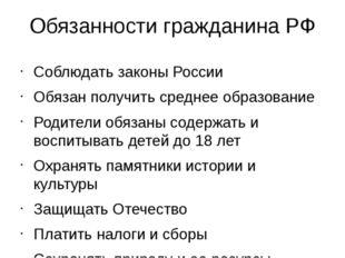 Обязанности гражданина РФ Соблюдать законы России Обязан получить среднее обр